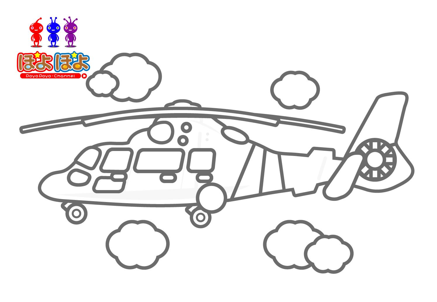 無料ぬりえ(ヘリコプター)