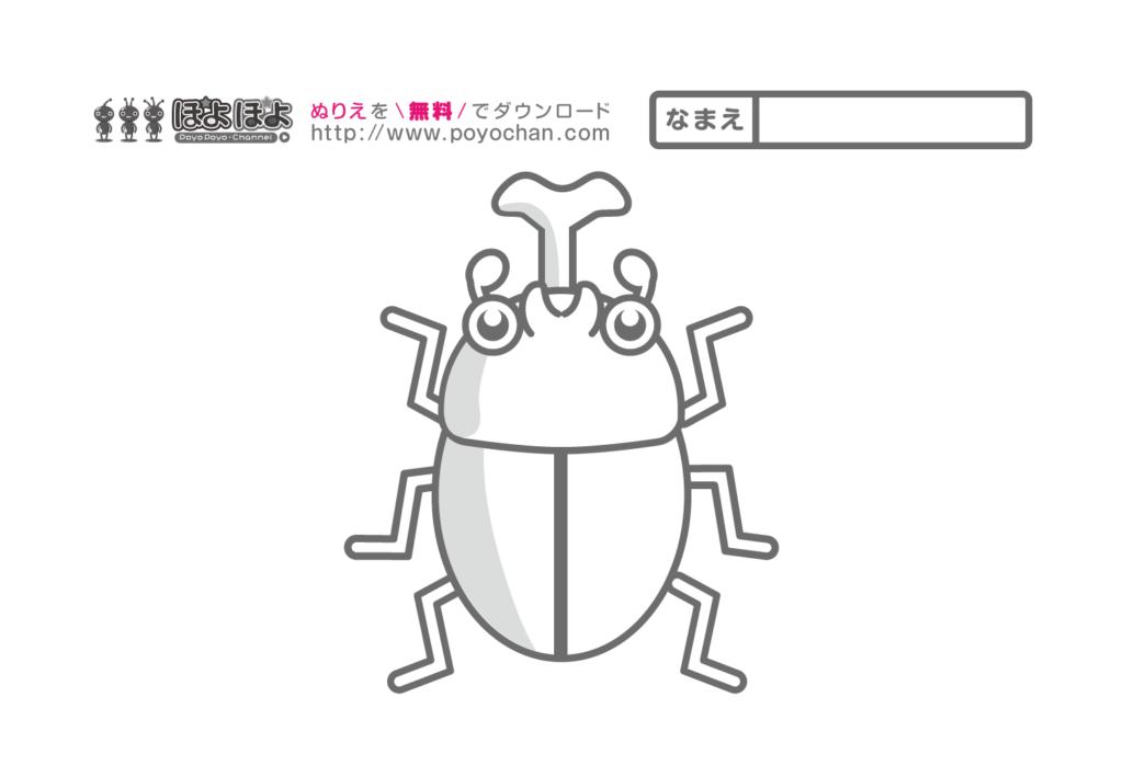 無料ぬりえ(カブトムシ)