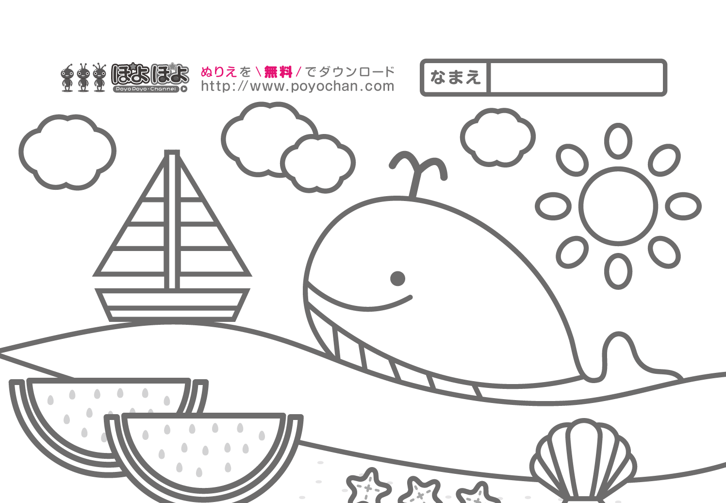 無料ぬりえ夏の海 知育アニメと無料ぬりえぽよぽよチャンネル