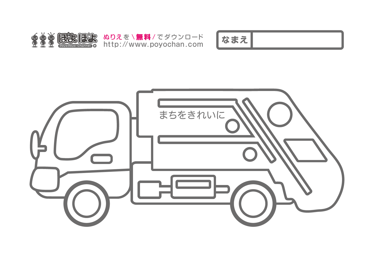 無料ぬりえ消防ポンプ車正面 知育アニメと無料ぬりえぽよぽよ