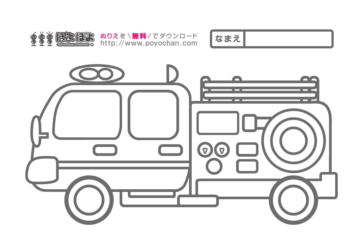 無料ぬりえ消防車 知育アニメと無料ぬりえぽよぽよチャンネル
