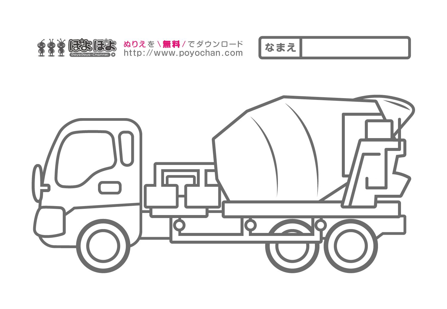 無料ぬりえ(ミキサー車)