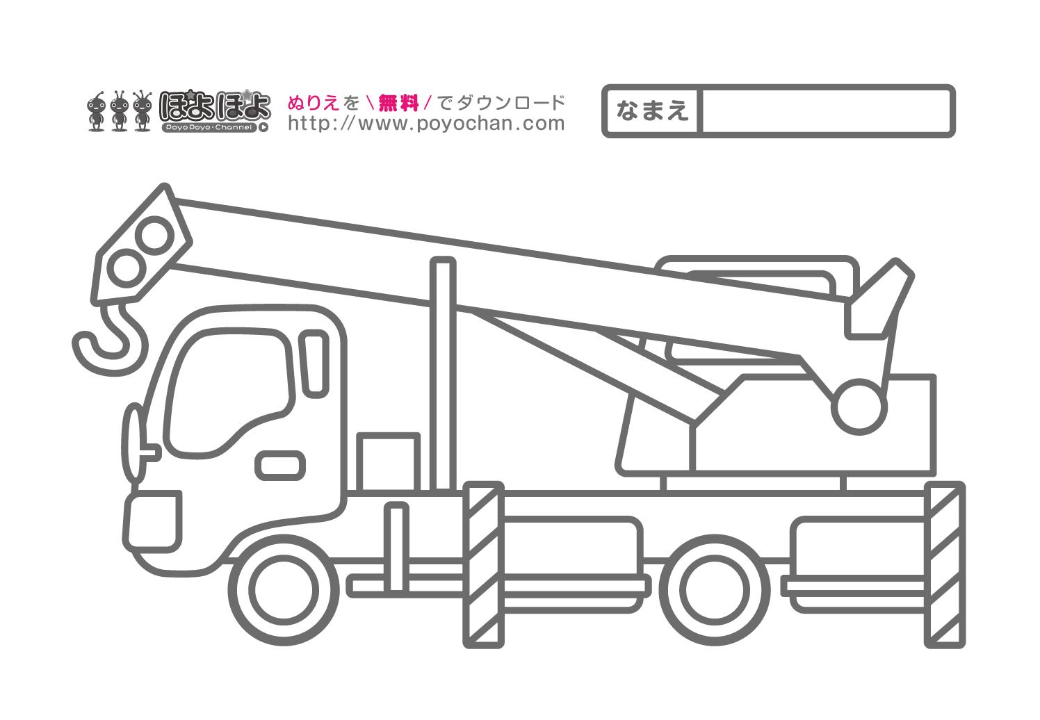 無料ぬりえ(クレーン車)
