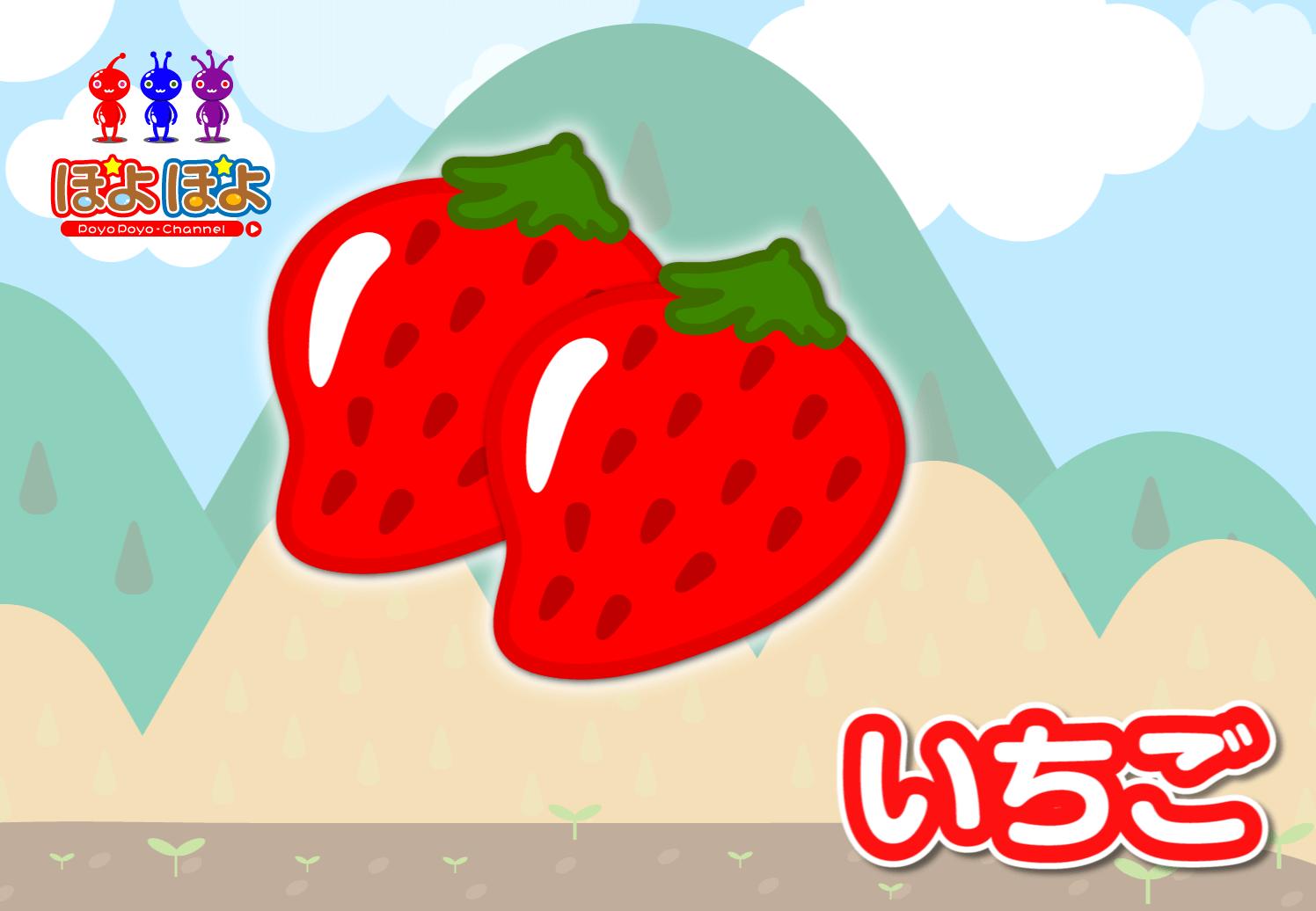 果物(くだもの)の名前を覚えてみよう!
