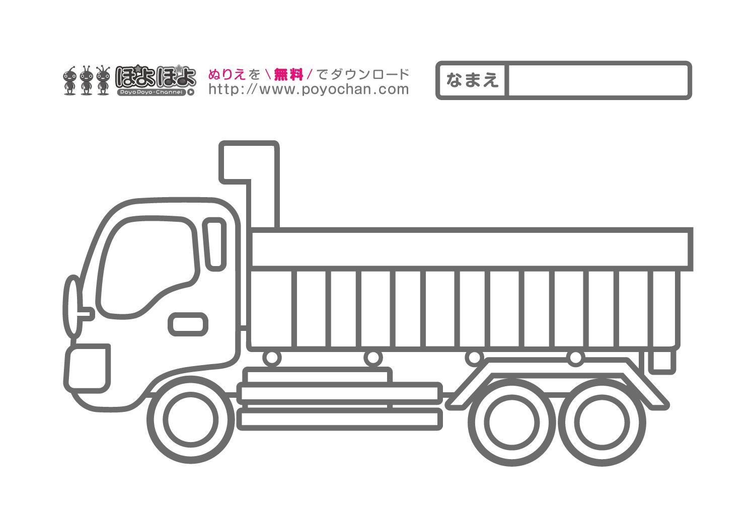 無料ぬりえ(ダンプカー)