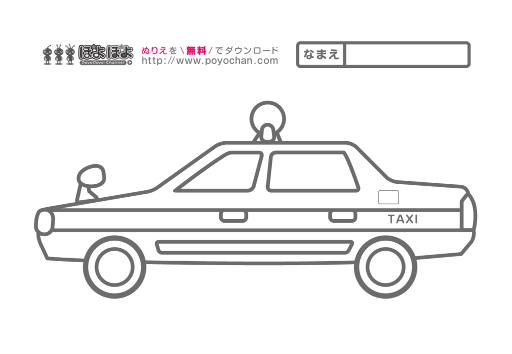 無料ぬりえ(タクシー)