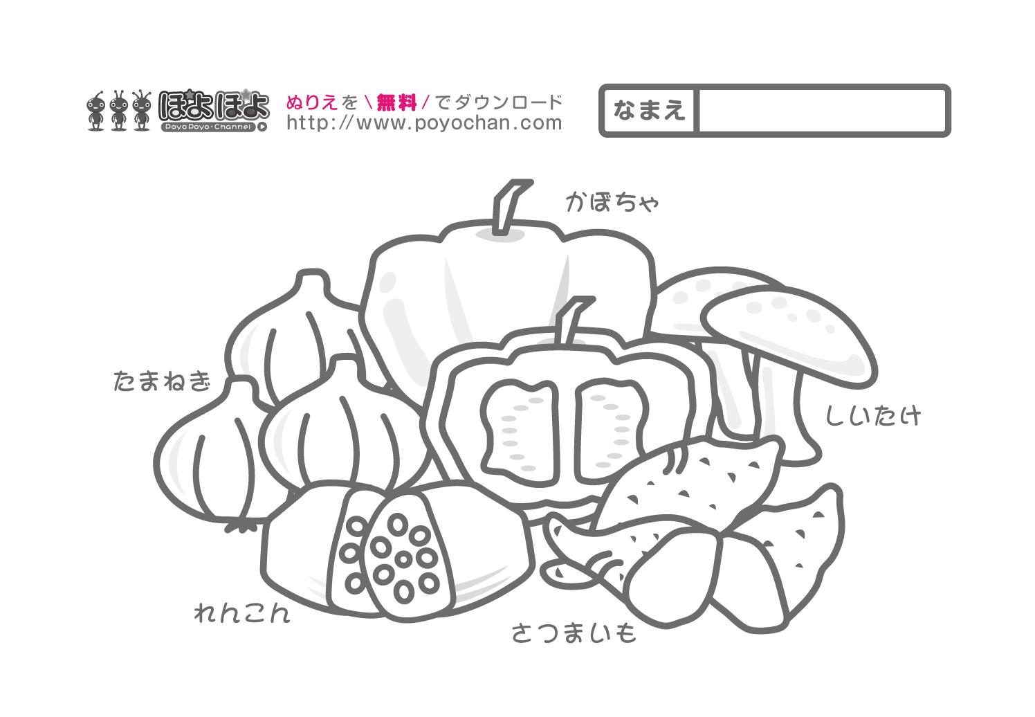 無料ぬりえ(秋の野菜)