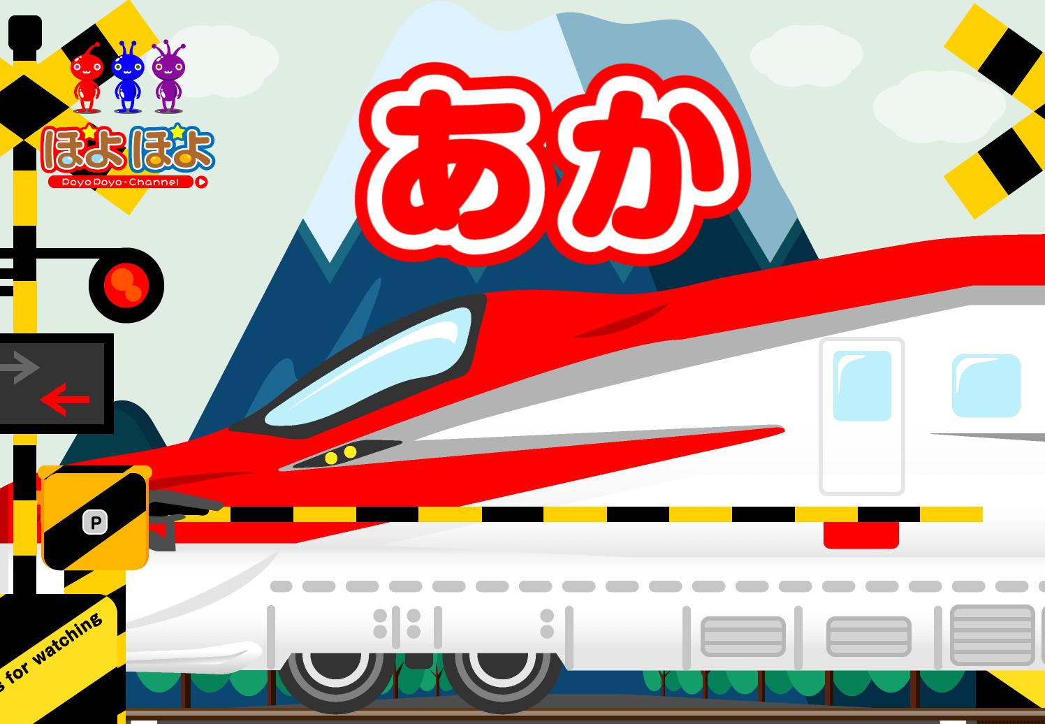 新幹線(こまち)で色を覚えてみよう!
