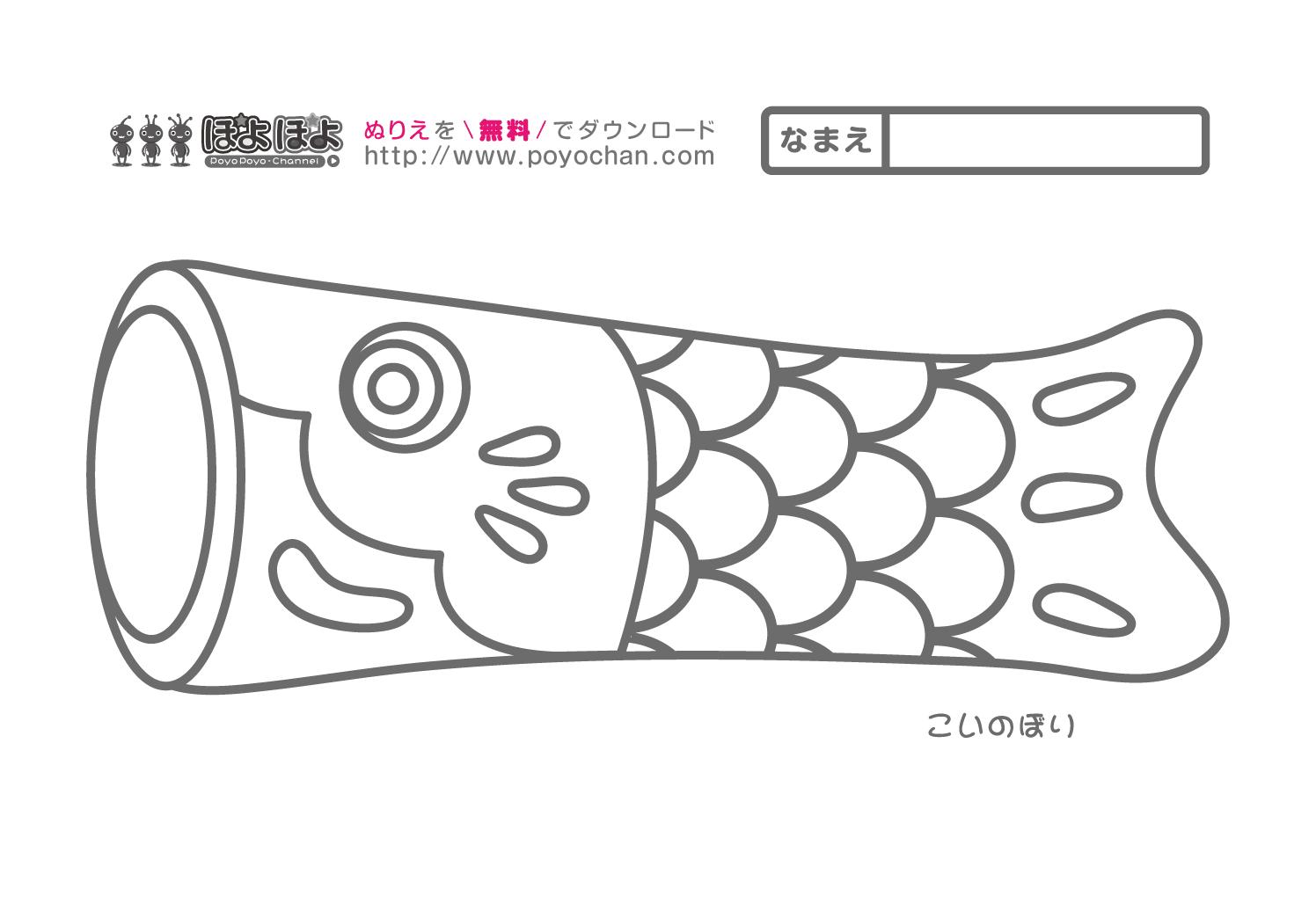 5月の無料ぬりえ鯉のぼり01こどもの日 知育アニメと無料ぬりえ
