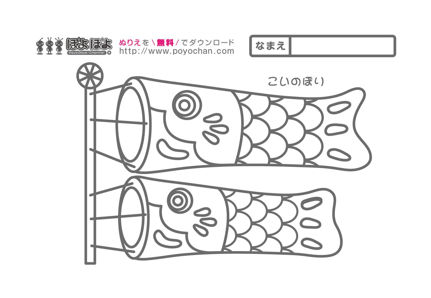 5月の無料ぬりえ鯉のぼり02こどもの日 知育アニメと無料ぬりえ