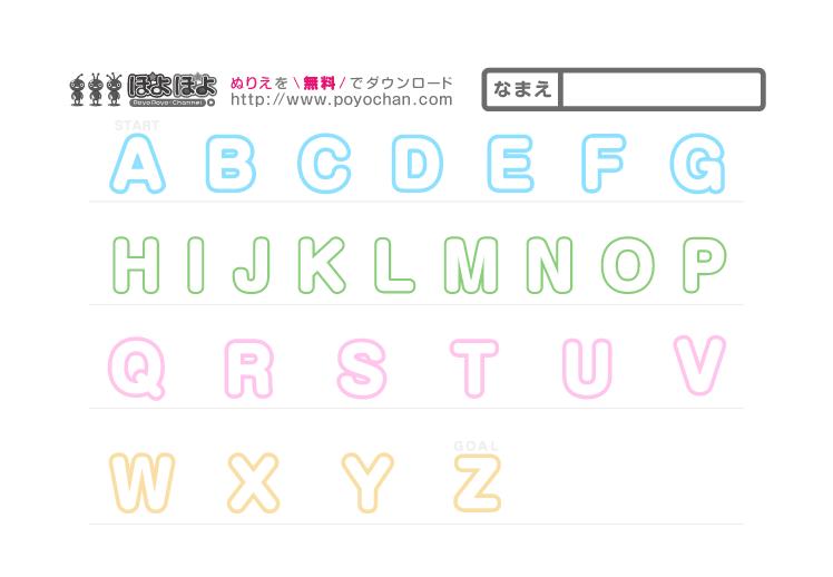 アルファベット(A~Z)をなぞってみよう!