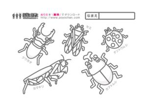 昆虫ぬりえ詰め合わせ(カブトムシ、クワガタ、セミ、テントウムシ、カマキリ)