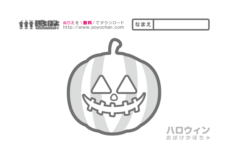 ハロウィンの無料塗り絵(おばけかぼちゃ)