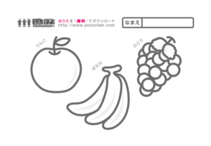 果物の無料ぬりえ_りんご_ばなな_ぶどう