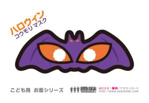ハロウィン用コウモリマスク