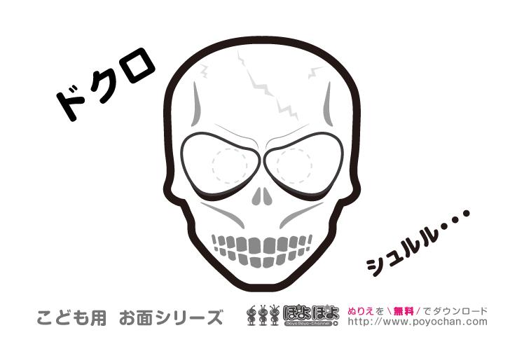 ドクロ(骸骨)の無料お面