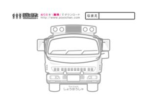 消防車正面の無料イラスト塗り絵