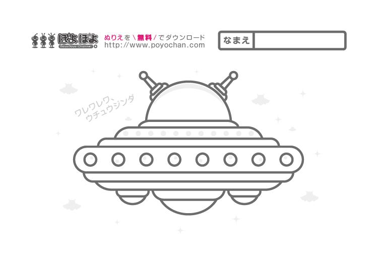 無料ぬりえ、UFO(宇宙船)
