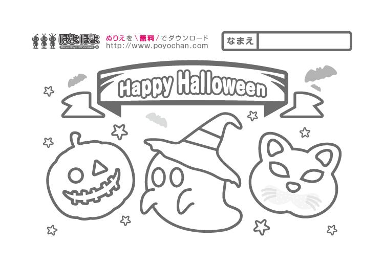 ハロウィンのぬりえ_おばけ・黒猫・かぼちゃ