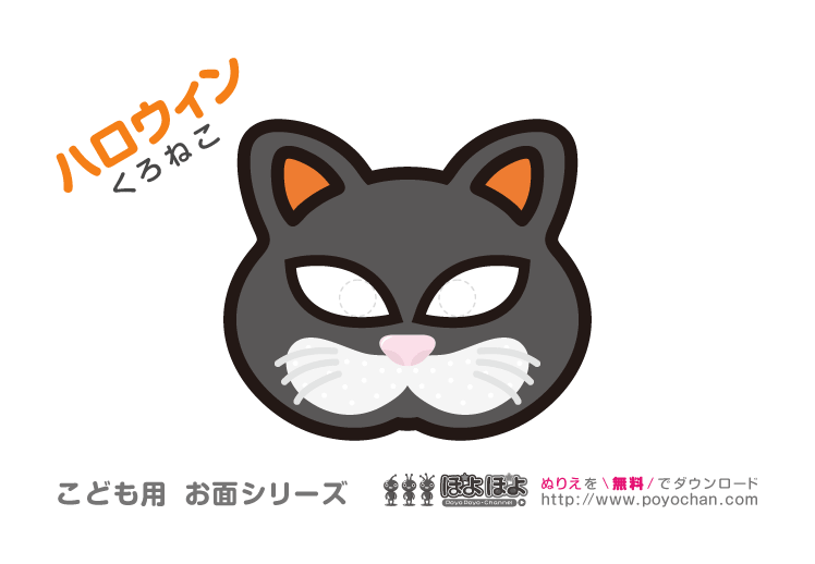 ハロウィンのイラストお面_黒猫