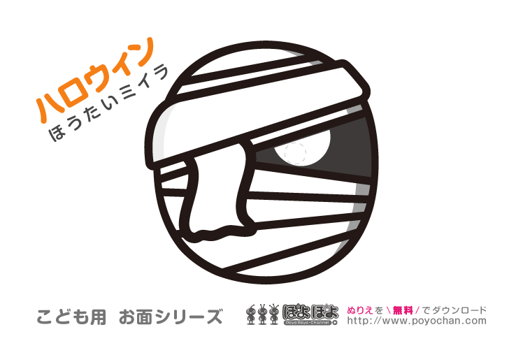 お面(ぬりえ)|ハロウィン用ミイラ