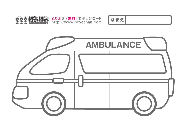 無料ぬりえ|救急車