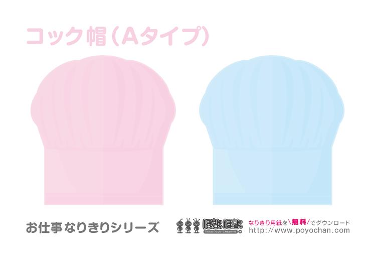 なりきり帽子|コック帽Aタイプ(印刷用)