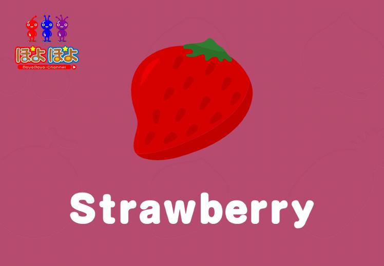 英語で果物の名前を覚える知育アニメ