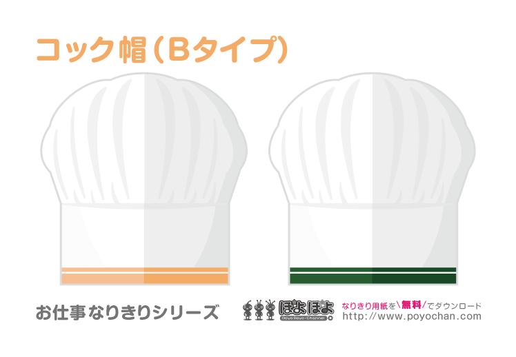 なりきり帽子|コック帽Bタイプ(印刷用)