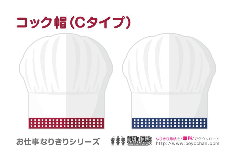 なりきり帽子|コック帽Cタイプ(印刷用)