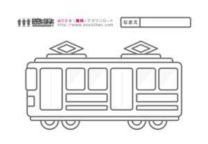 電車の無料塗り絵