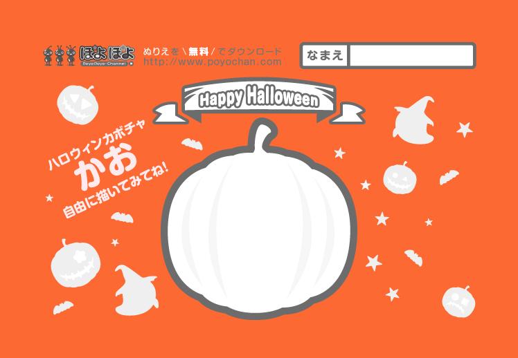 ハロウィンのかぼちゃ無料ぬりえ