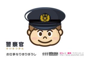 無料で印刷!警察官のなりきり帽子