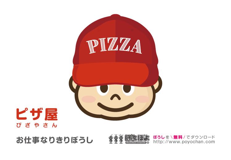 無料で印刷!ピザ屋さんのなりきり帽子