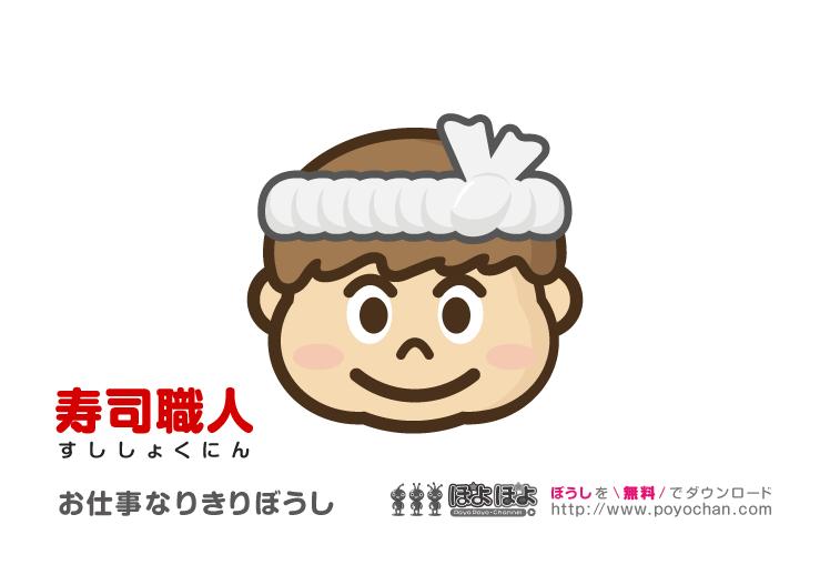 無料で印刷!寿司職人のなりきり帽子