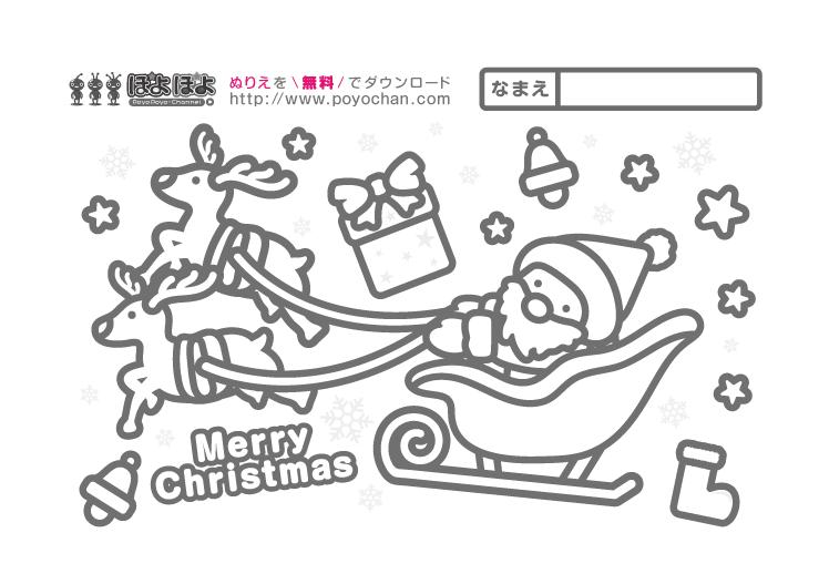 無料塗り絵_クリスマス_サンタクロースとトナカイ