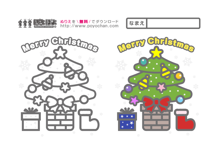 クリスマスの無料ぬりえ(クリスマスツリー)