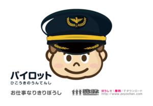 なりきり帽子_飛行機のパイロット