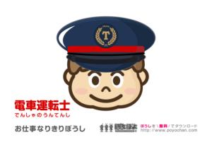 なりきり帽子_電車の運転士