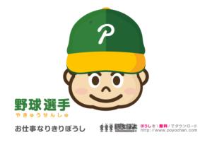 なりきり帽子_野球選手
