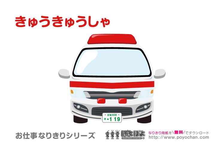 お仕事なりきり帽子|救急車(印刷用)