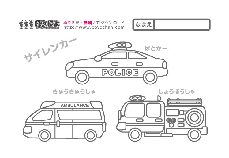 無料ぬりえ3点セットパトカー救急車消防車 知育アニメと無料