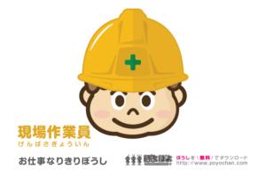 なりきり帽子_現場作業員のヘルメット