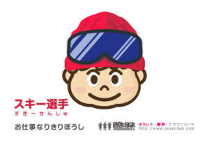 なりきり帽子_スキー・スノーボード選手