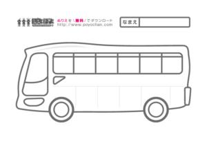 バスの無料塗り絵