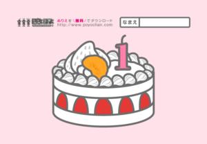 誕生日ケーキ(1歳)の無料塗り絵