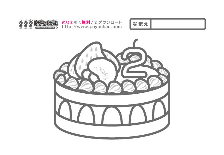 お誕生日ケーキ(2歳)の無料塗り絵