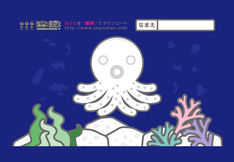海の生き物無料塗り絵タコ