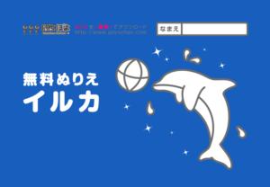 海の生き物イルカの無料塗り絵