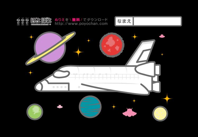 宇宙を飛ぶスペースシャトルの無料塗り絵